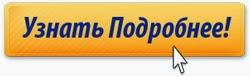 http://sv1.justclick.ru/aff/sl/Shkola1/trojanka/