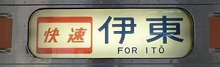 東海道線211系の側面行先 快速伊東
