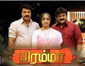 Bramma (2011) - Tamil Movie
