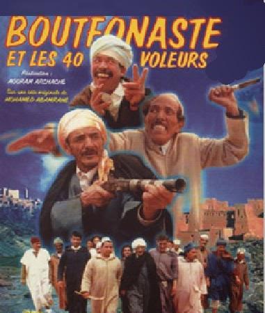 Film tachlhit : Dahmad Boutfonaste V2
