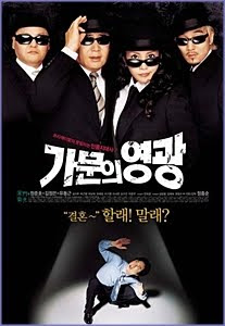 Mafia Jung (2005) - Hindi Movie