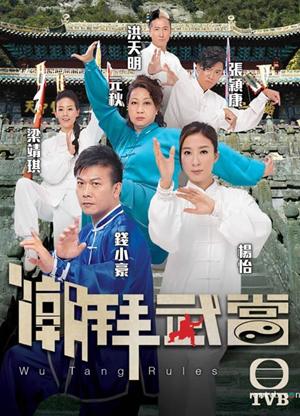 Wutang Rules 2015 poster