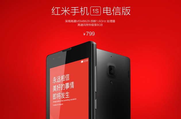 XIAOMI 1S HONGMI , The Next Red Rice Smartphone