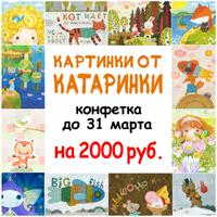 Картинки от Катаринки!