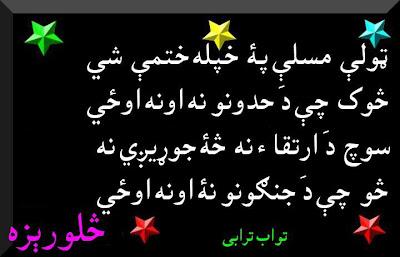 Pashto poetry Nice poetry, toley masaley pah khpalah khatme she