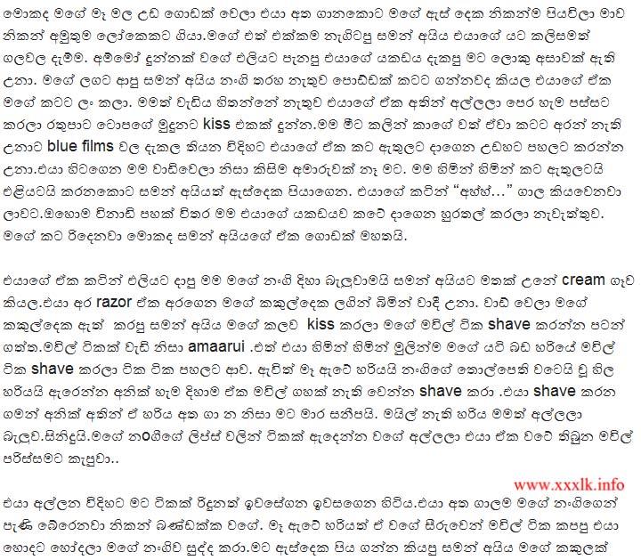Sinhala Wal Katha Full
