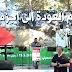 شاهد يوتيوب كامل يوم العودة إلى إجزم ..15 ايار 2015