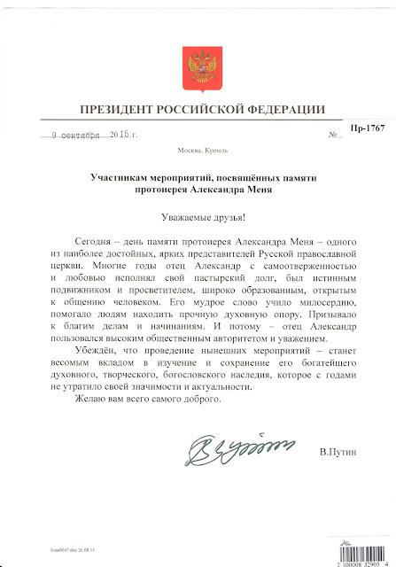 Послание президента РФ.