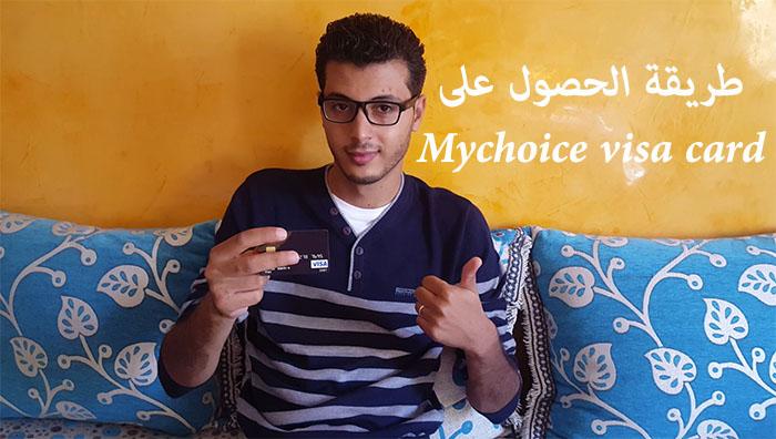 طريقة الحصول على بطاقة Mychoice visa card  شحنها وتفعيل البايبال بها  (شرح تطبيقي خطوة بخطوة)