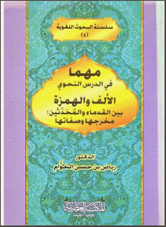 """"""" مهما """" في الدرس النحوي و"""" الألف """" بين القدماء والمحدثين مخرجها وصفاتها - رياض بن حسن الخوام"""
