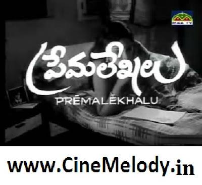 Prema Lekhalu Telugu Mp3 Songs Free  Download  1991