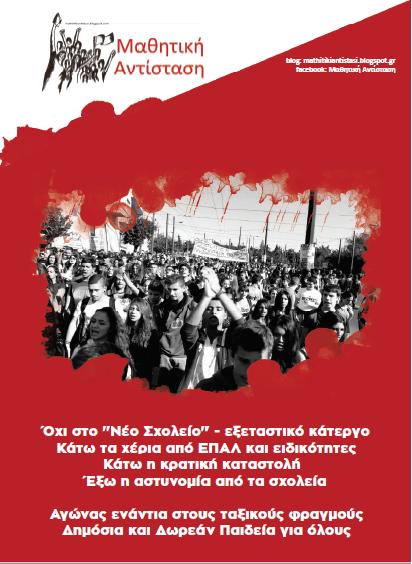 Αφίσα Μαθητικής Αντίστασης