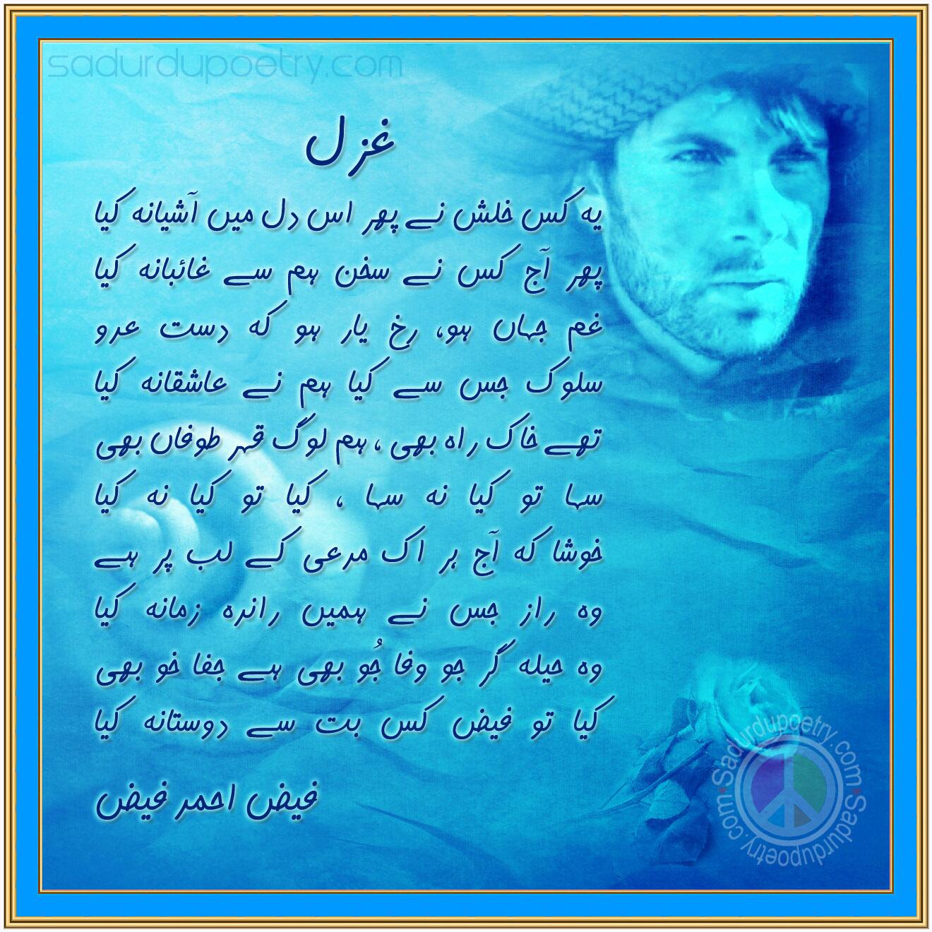 Urdu Poetry Urdu shayari: Faiz Ahmed Faiz : GHAZAL