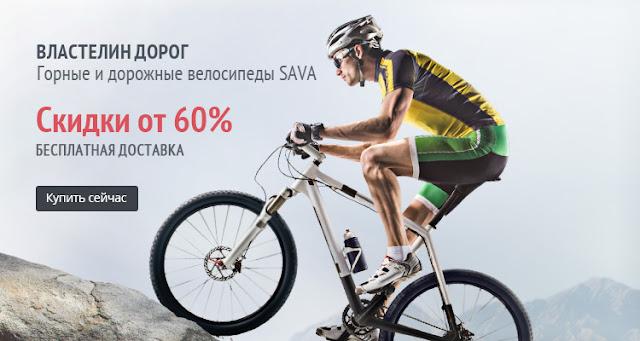 Горные и дорожные велосипеды с бесплатной доставкой новые модели в новом сезоне