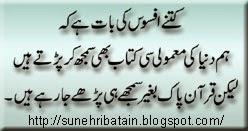 urdu aqwal-e-zareen , danai ki batain , urdu hikayatain