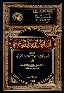 إختلاف الدارين وآثاره فى أحكام الشريعة الإسلامية - عبد العزيز الأحمدي