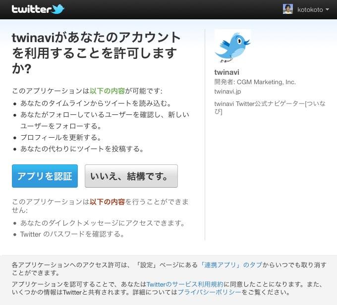 Twinavi twitter naver for R s bains twitter