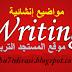 مواضيع إنشائية writing باللغة الإنجليزية بمناسبة قرب إمتحانات الباكالوريا