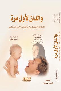 حمل كتاب والدان لأول مرة : اكتشف الروابط بين الأمهات والآباء وأطفالهم - جوديث أ.فيني وآخرون
