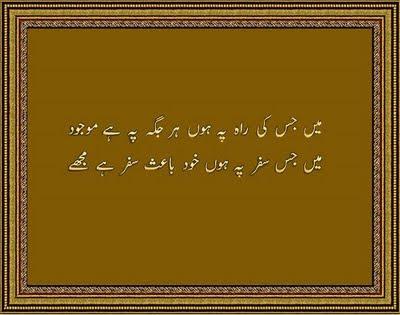 Love Urdu Poetry Shayari