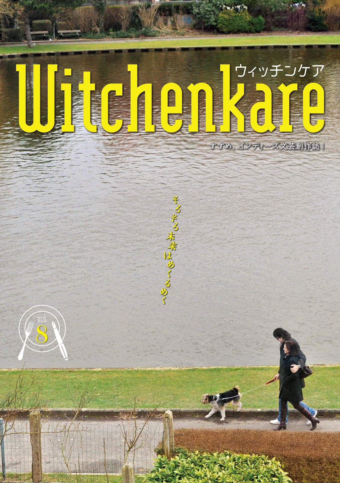 Witchenkare vol.8について