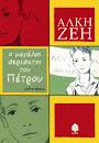 """"""" Ο μεγάλος περίπατος του Πέτρου """" - Άλκη Ζέη"""
