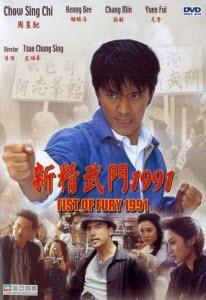 Phim Tân Tinh Võ Môn - Fist Of Fury