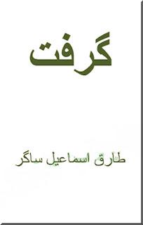 Grift - Tariq Ismail Sagar