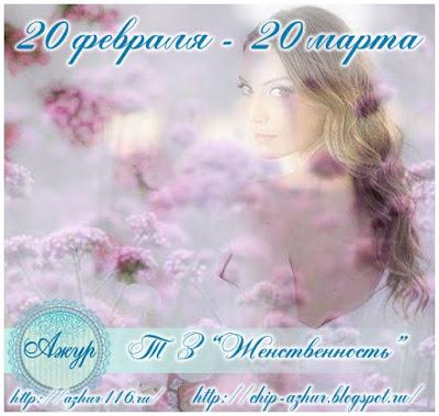 """+++Задание """"Женственность"""" до 20/03"""