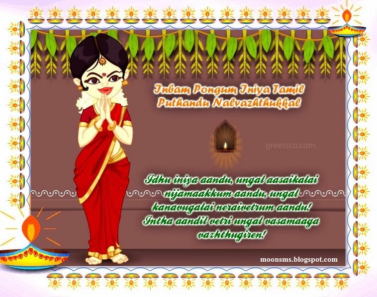 happy sinhala puthandu tamil new year 2014 sms text message quotes wishes greetings in tamil