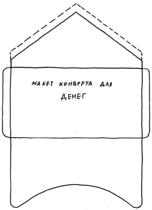 Открытки для денег из бумаги