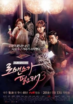 poster I Need Romance 3