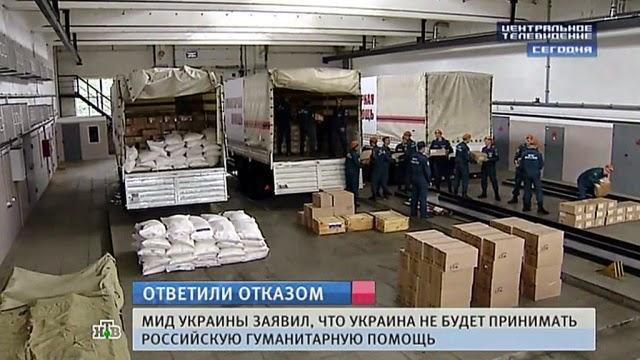 """МИД Украины заявил, что вторжение """"миротворцев"""" из России в Украину под видом """"гуманитарной помощи"""" будет рассматриваться как акт прямой агрессии."""
