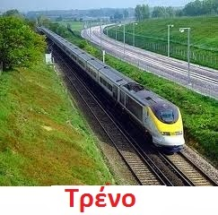 https://dl.dropboxusercontent.com/u/72794133/%CE%9D%CE%AD%CE%BF%CF%82%20%CF%86%CE%AC%CE%BA%CE%B5%CE%BB%CE%BF%CF%82/trains002.wav