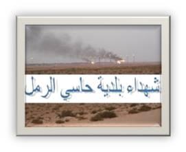 شهداء بلدية حاسي الرمل