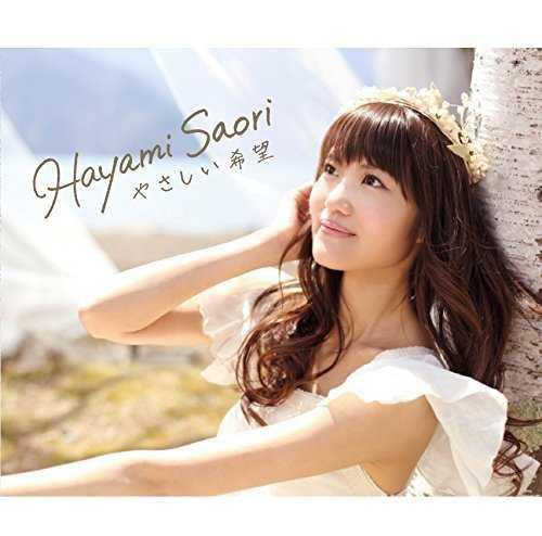 [Single] 早見沙織 – やさしい希望 (2015.08.12/MP3/RAR)
