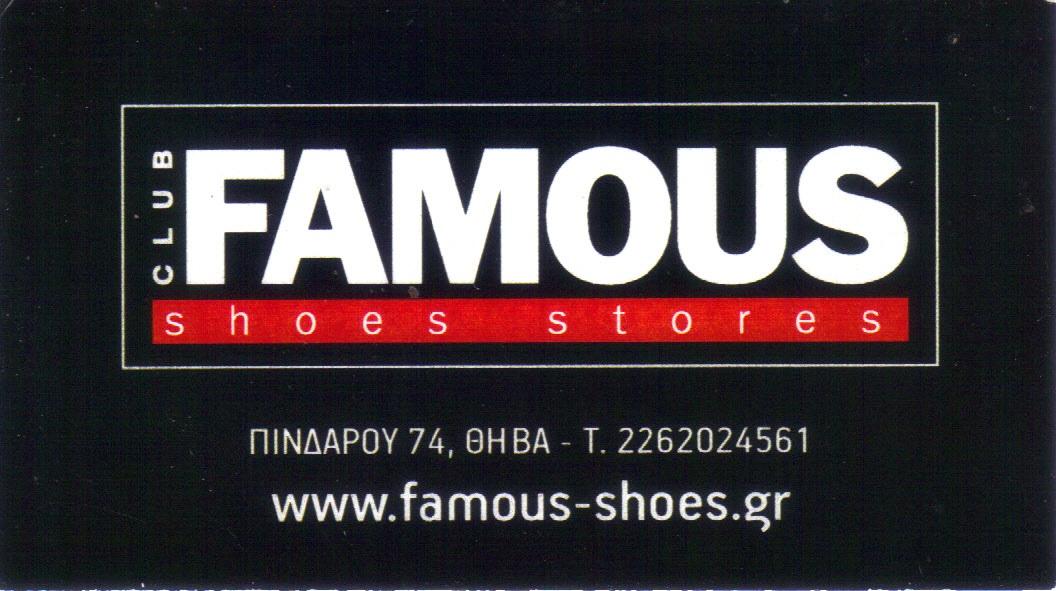 FAMOUS , ΘΗΒΑ