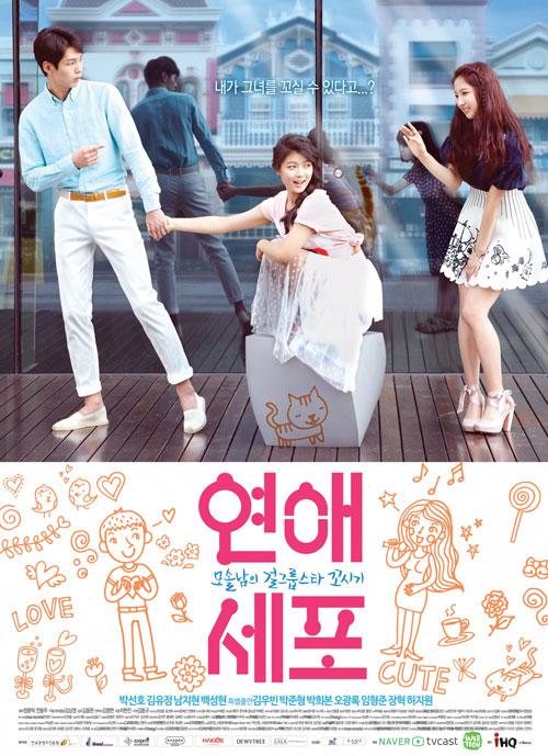 Bonghwang Mini Mini Kore Dizileri