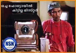 ocha photoyil kittilla mister - mamu koya Malayalam  Comedy scene - camera
