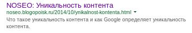 Описание статьи в сниппете выдачи Google