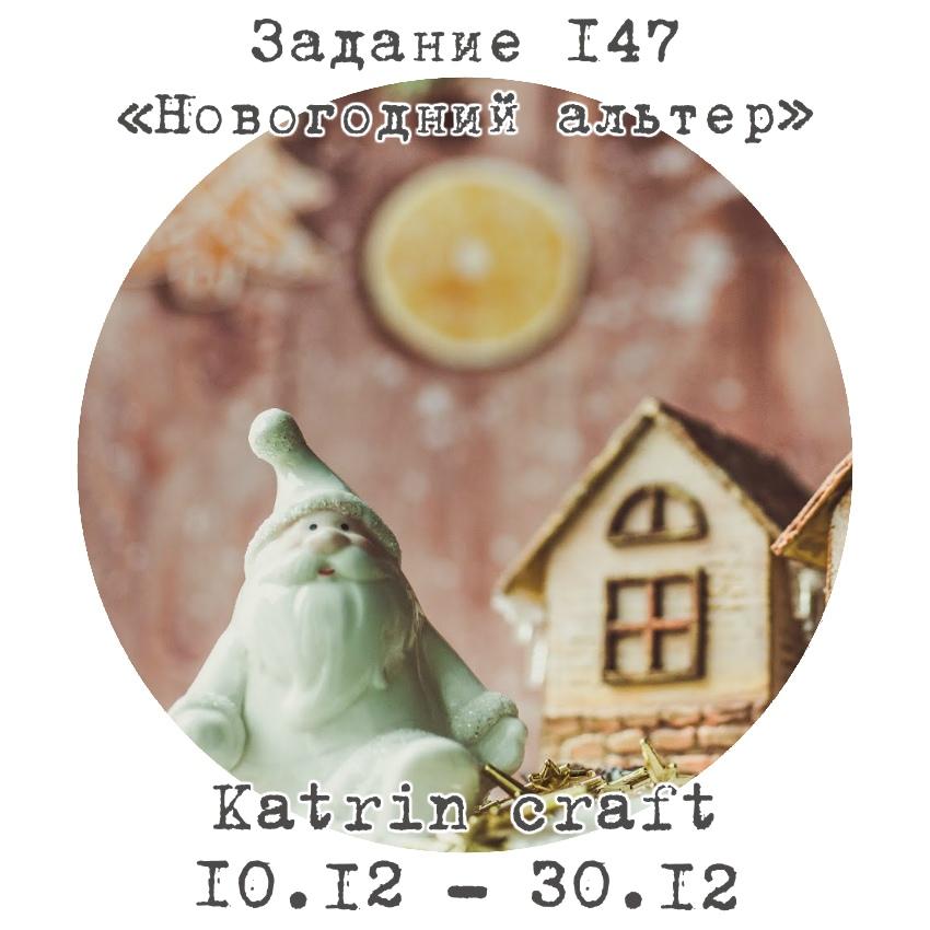 "+++""Новогодний альтер"" 30/12"