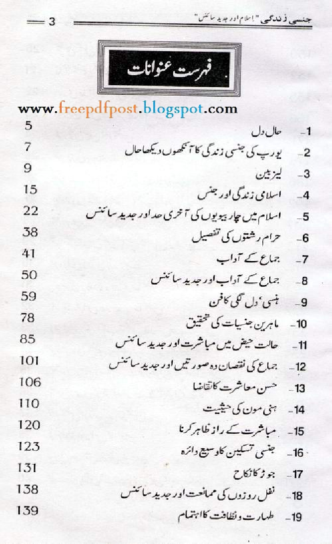 islam aur science Quran musalman aur science 837 likes 22 talking about this promotion of science & scientific attitude.
