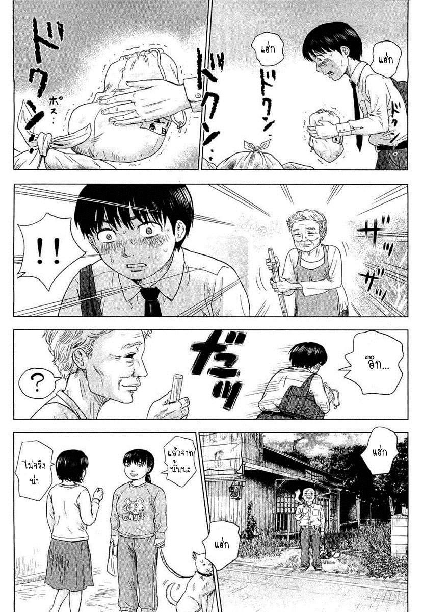 อ่านการ์ตูน Aku no Hana 03 ภาพที่ 8