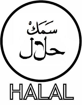 سمك-حلال