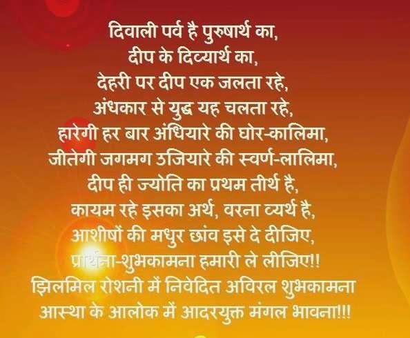 Short essay on diwali in hindi language