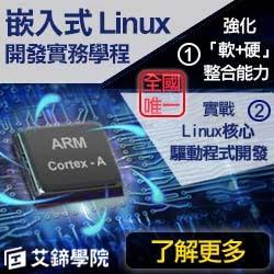 106年工業局補助:嵌入式Linux假日進修