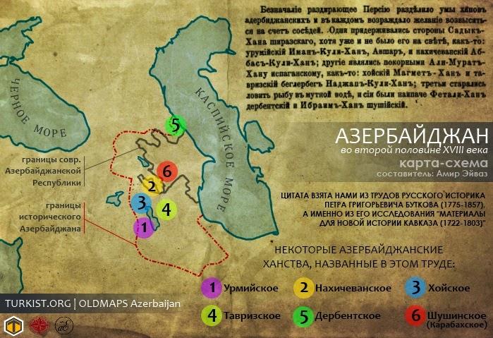 «Адербиджанские» ханства: Карабах и Дербент (карта-схема)