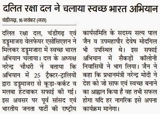 दलित रक्षा दल द्वारा चलाये गए स्वच्छ भारत अभियान में पूर्व सांसद सत्य पाल जैन भी पहुंचे