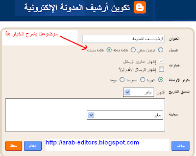 'طريقة توسيع عرض ارشيف المدونة