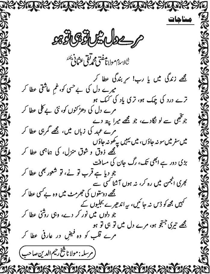 Mufti Taqi Usmani Pics Mufti Muhammad Taqi Usmani